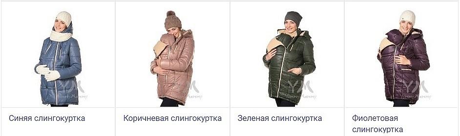 слингокуртки
