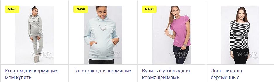 Одежда-для-кормления