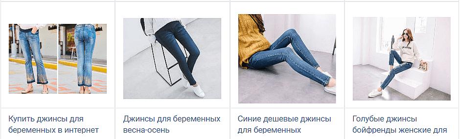 dzhinsy