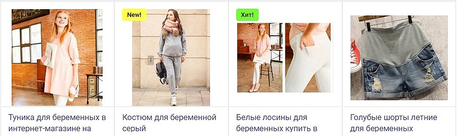 одежда-для-беременных